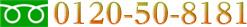 0120-50-8181